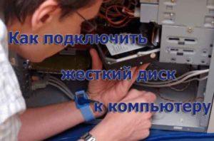 kak-podklyuchit-zhestkiy-disk-k-kompyuteru-1-300x198.jpg