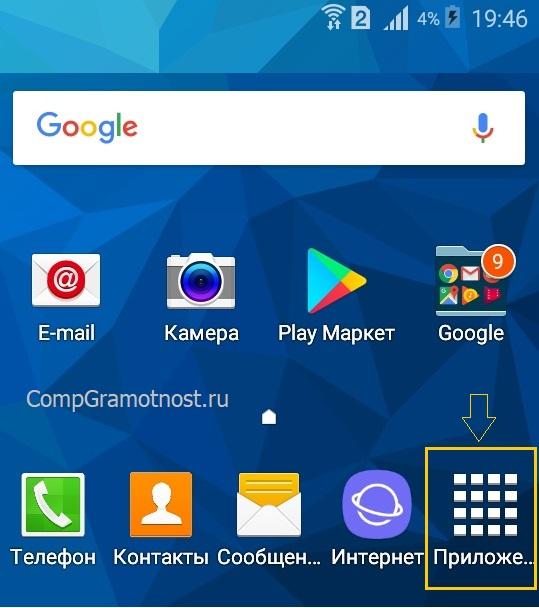 Prilozhenija-v-Androide.jpg