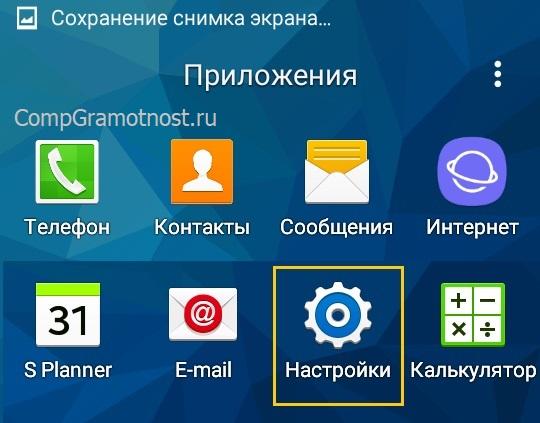 Nastrojki-Androida.jpg