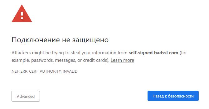 09-ssl-connection-error.png
