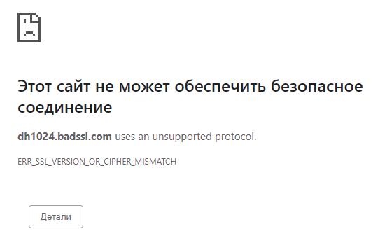 16-ssl-connection-error.png