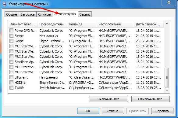 pochemu-tormozit-kompyuter2.jpg