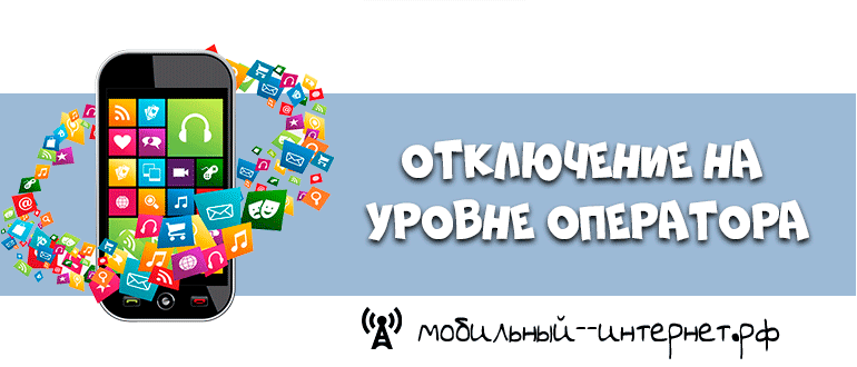 otklyuchenie-na-urovne-operatora.png