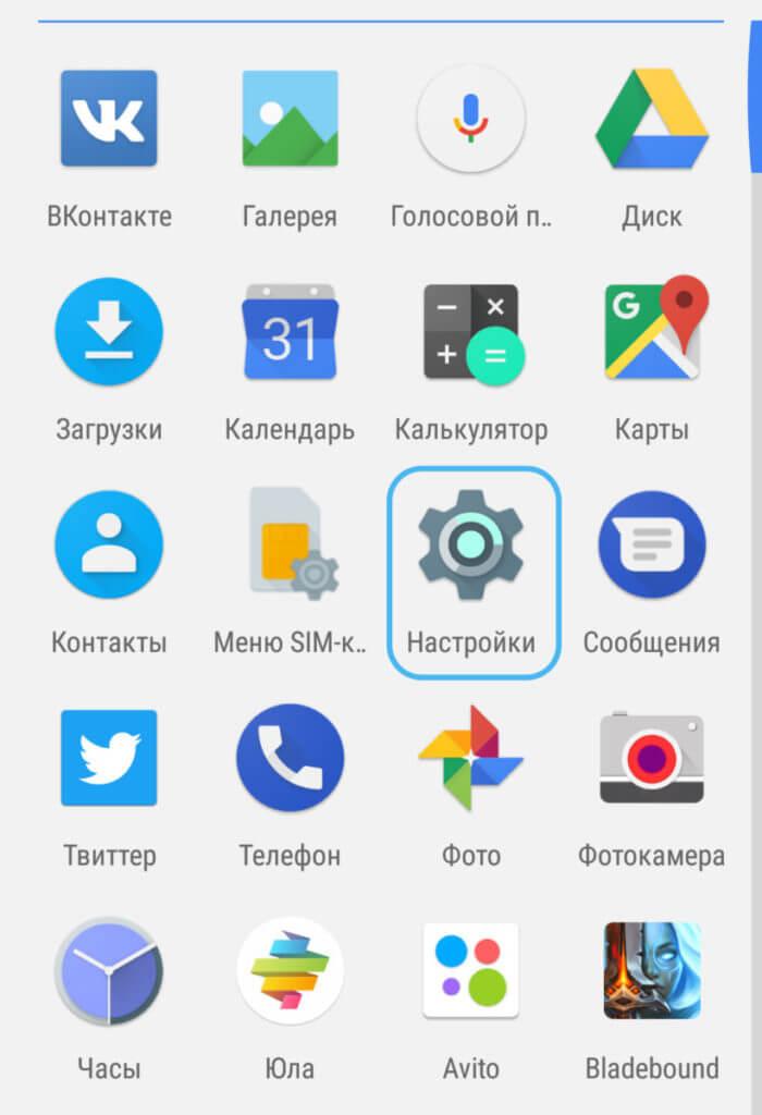 Kak-otklyuchit-internet-na-Android-700x1024.jpg