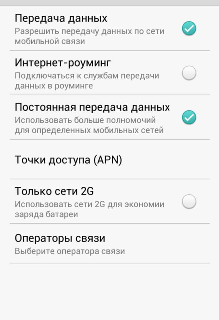 Otklyuchenie-interneta-na-Android-700x1024.jpg
