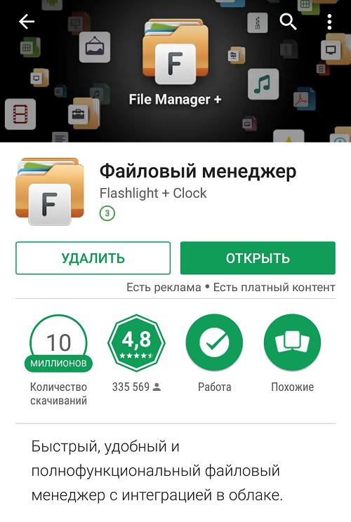 kak-peremestit-fajly-muzyku-video-papku-s-karty-v-telefon-i-obratno1.png