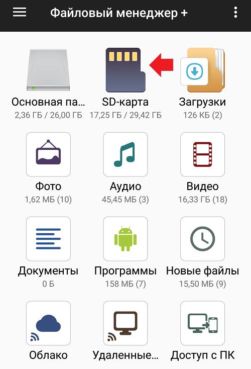 kak-peremestit-fajly-muzyku-video-papku-s-karty-v-telefon-i-obratno7.png