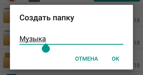kak-peremestit-fajly-muzyku-video-papku-s-karty-v-telefon-i-obratno12.png