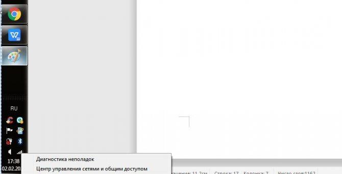 ris-3-kak-prodiagnostirovat-internet-set2.jpg