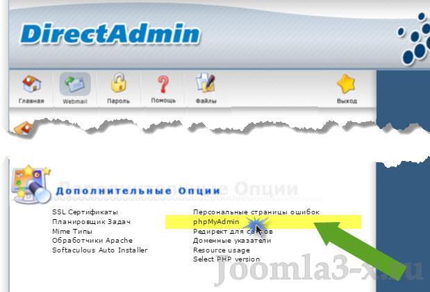 sbrosit-parol-administratora-joomla-1.jpg