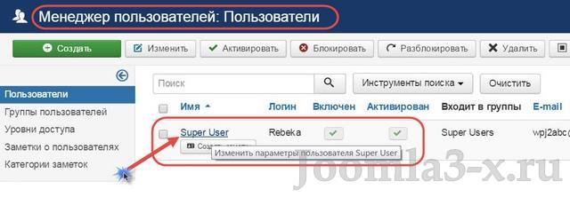 sbrosit-parol-administratora-joomla-6.jpg