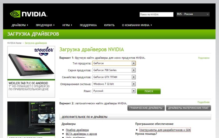 1372378370_kak-ustanovit-drayver-videokarty-nvidia-700x443.jpg