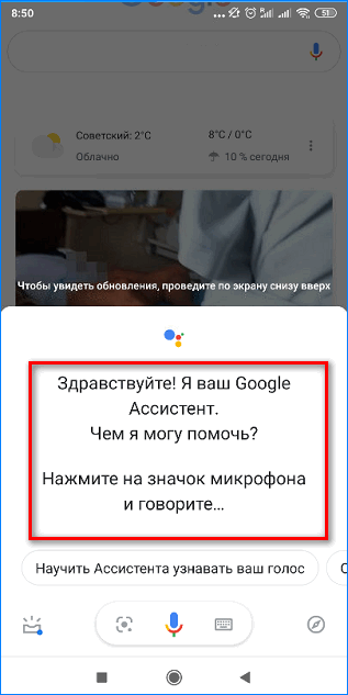 aktivatsiya-golosovogo-poiska.png