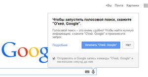 ok-google-na-komputer.jpg