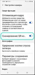 QR-kod-3-139x300.jpg