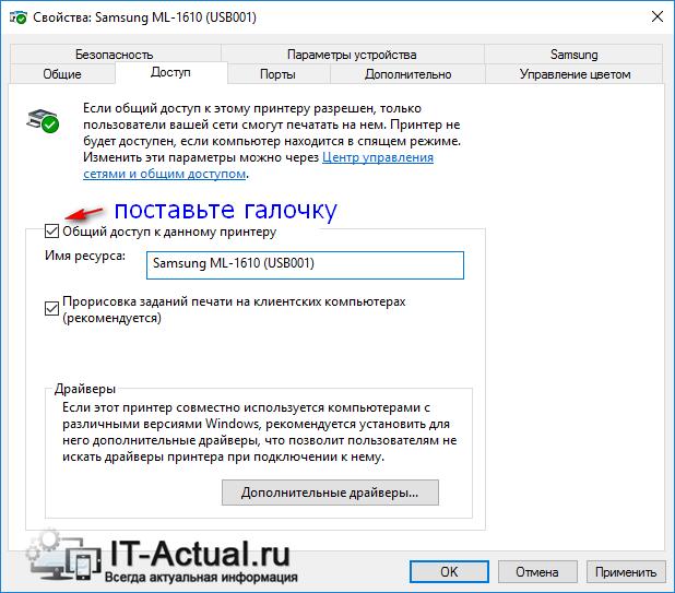 Sharing-printer-in-Windows-4.png