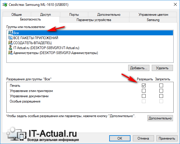 Sharing-printer-in-Windows-5.png