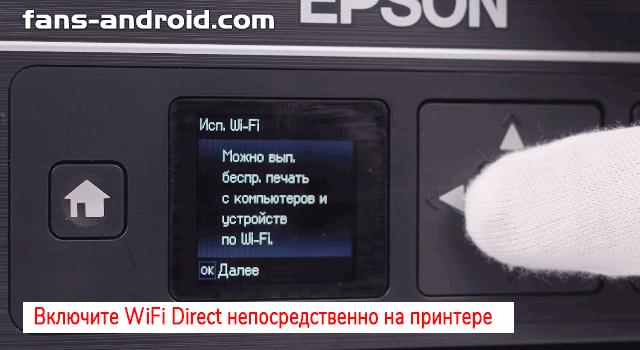 kak-raspechatat-s-telefona-na-printere-1.png