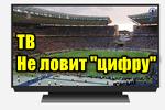 TV-ne-lovit-tsifrovyie-kanalyi.png