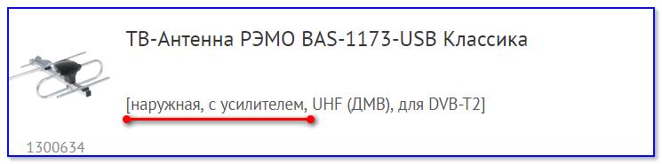 Antenna-naruzhnaya-s-usilitelem.png