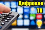 TSifrovoe-TV-e%60to-prosto.png