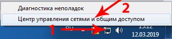 Запуск-Центра-управления-сетями-и-общим-доступом-в-Windows.jpg