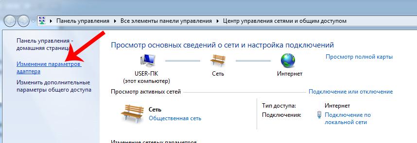 Переход-в-изменения-параметров-адаптера-в-Windows-7.jpg