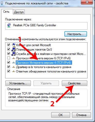 Свойства-протокола-интернета-версии-4-в-Windows-7.jpg