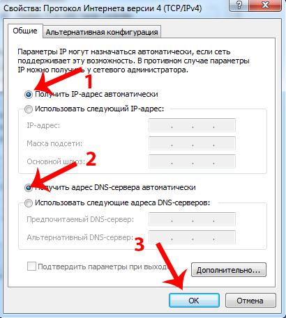 Установка-автоматических-параметров-подключения-к-Интернету.jpg