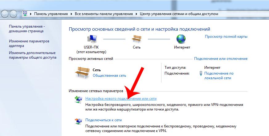 Настройка-нового-подключения-или-сети.jpg