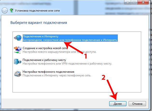 Настройка-нового-подключения-к-Интернету.jpg