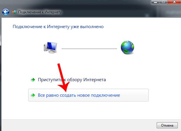Окно-предупреждения-и-существовании-подключения-к-Интернету.jpg