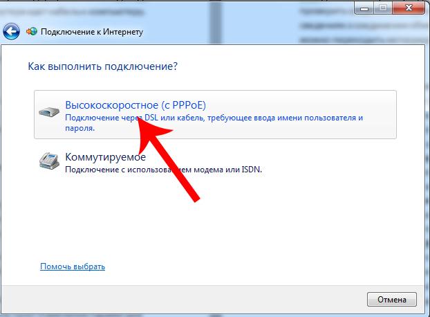Выбор-типа-подключения.jpg