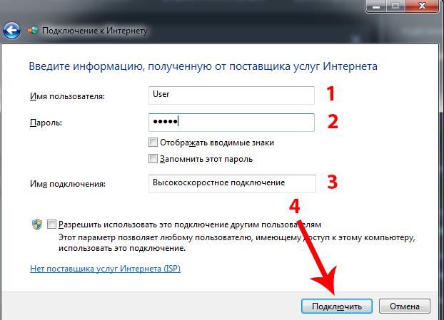 Ввод-учетных-данных-пользователя-Интернета.jpg