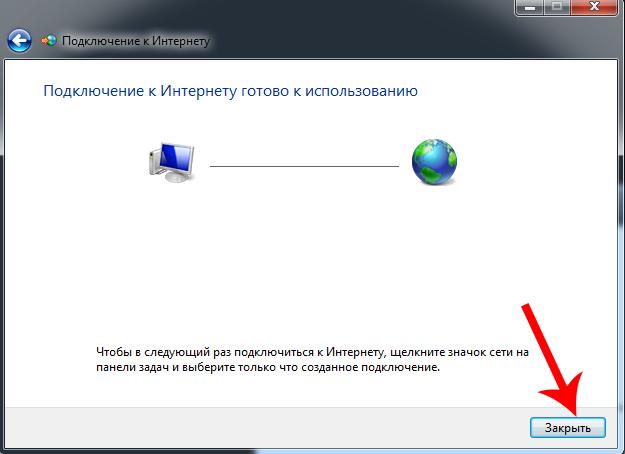 Завершение-создания-подключения-к-Интернету.jpg
