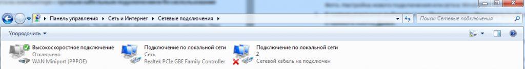Список-подключений-в-Windows-1024x135.jpg