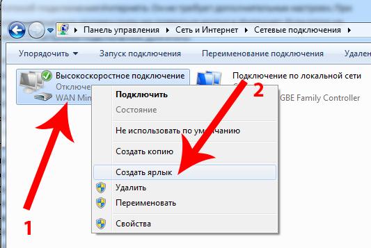 Создание-ярлыка-для-подключения-к-Интернету.jpg
