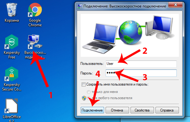 Подключение-к-Интернету-через-PPPoE.jpg