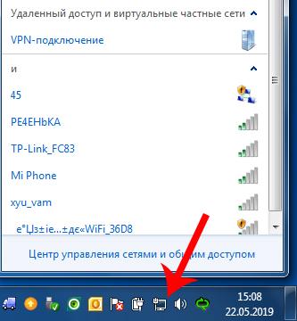 Просмотр-видимых-сетей-Wi-Fi.jpg