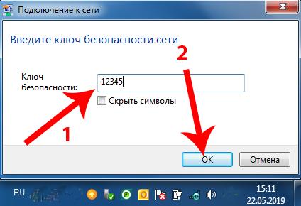 Ввод-ключа-безопасности-Wi-Fi.jpg