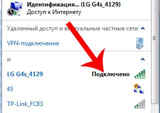 Список-сетей-Wi-Fi.jpg