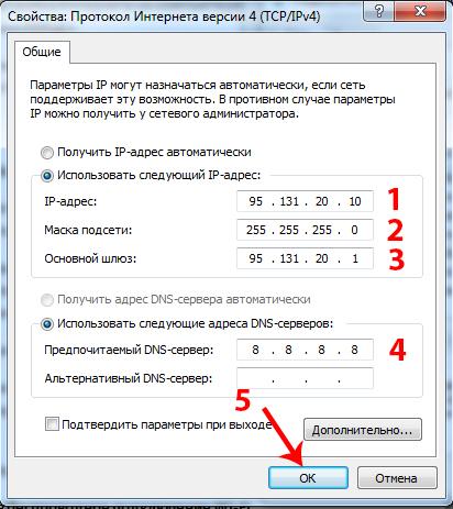 Установка-статических-параметров-подключения-к-Интернету.jpg