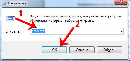 Запуск-командной-строки-в-Windows.jpg