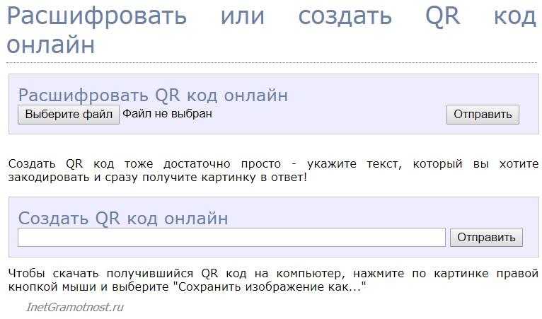 online-servis-dlya-schityvaniya-qr-koda.jpg