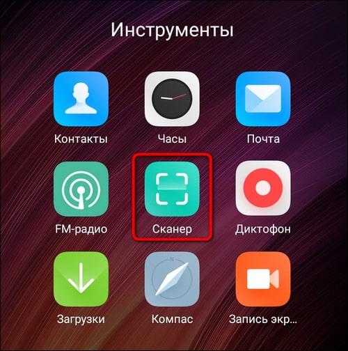 skaner-qr-na-Xiaomi.jpg