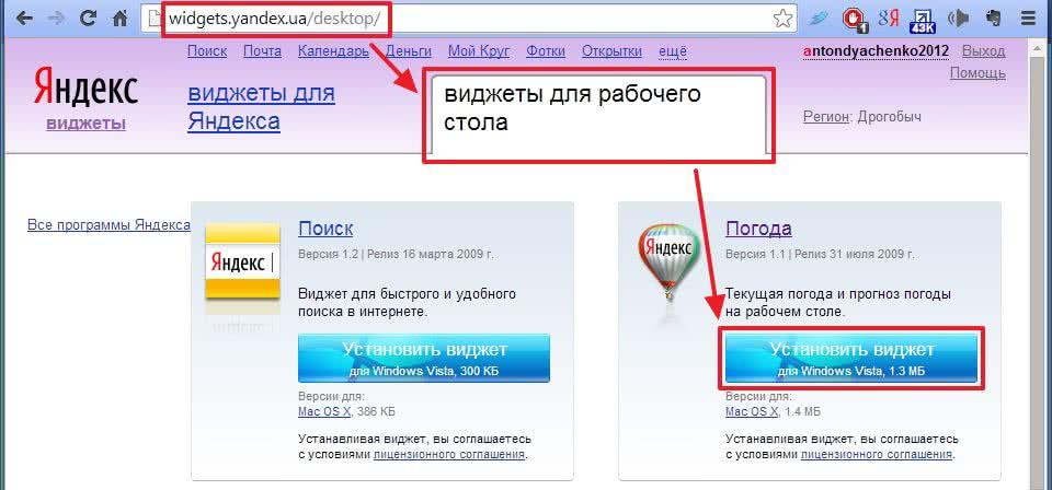 Ustanovka-vidzhetov-YAndeksa.jpg
