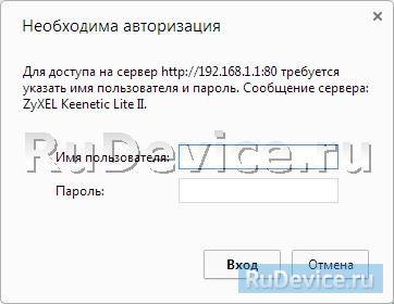 zyxel-keenetic-omni-01.jpg