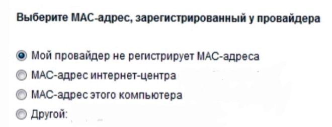 spisok-MAC-adresov.jpg