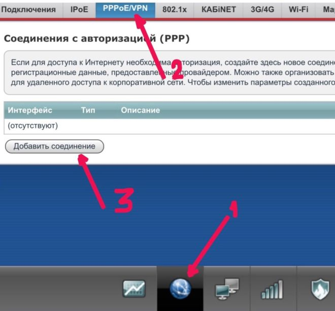 Nastraivaem-PPTPL2TP-e1515428290455.jpg