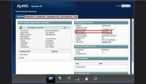 menyu-sistemnyj-monitor-300x173.jpg